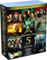 Пираты Карибского моря: Коллекция (5 фильмов) (5 Blu-Ray) / Pirates of the Caribbean: The Curse of the Black Pearl / Pirates of the Caribbean: Dead Man's Chest / Pirates of the Caribbean: At World's End / Pirates of the Caribbean: Dead Men Tell No Tales