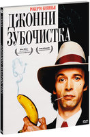 Джонни Зубочистка (DVD) / Johnny Stecchino
