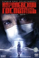 DVD Королевский госпиталь. Часть 1 (2 DVD) / Kingdom Hospital / Stephen King's Kingdom Hospital