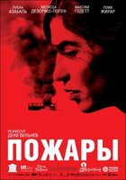 Пожары (DVD) / Incendies