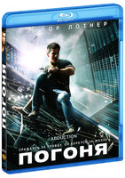 Погоня (Blu-Ray) / Abduction