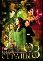 DVD Ведьмы страны Оз / The Witches of Oz