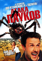Атака пауков (DVD) / Eight Legged Freaks