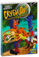 Скуби-Ду! Корпорация Загадка. Выпуск 2 (DVD) / Scooby-Doo! Mystery lncorporated:V2