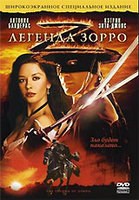 DVD Легенда Зорро / The Legend of Zorro