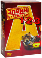 Элвин и бурундуки 1,2,3 (3 DVD) / Alvin and the Chipmunks 1,2,3 (3 DVD)