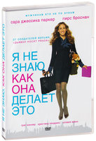 Я не знаю, как она делает это (DVD) / I Don't Know How She Does It
