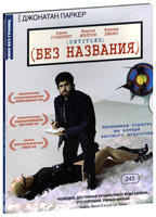 Без названия (DVD) / Untitled