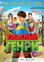 Ужасный Генри (2D + 3D) (DVD) / Horrid Henry: The Movie
