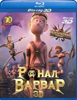 Blu-Ray Ронал-Варвар (Real 3D Blu-Ray) / Ronal - The Barbian 3D