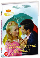 Шербургские зонтики (DVD) / Les Parapluies de Cherbourg / The Umbrellas of Cherbourg