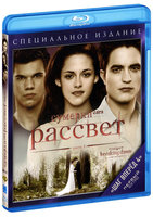 Сумерки. Сага. Рассвет: Часть 1 (Blu-Ray) / The Twilight Saga: Breaking Dawn - Part 1