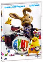 Бунт ушастых (DVD)