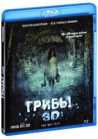 Грибы 3D и 2D (Blu-Ray) / One Way Trip 3D