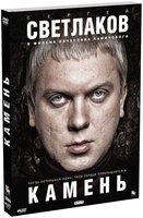 Камень (DVD + CD) Slava Film Company