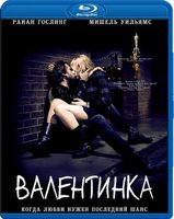 Валентинка (Blu-Ray) / Blue Valentine