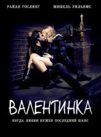 Валентинка (DVD + Blu-Ray) / Blue Valentine