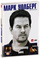 Марк Уолберг. Том 1 (2 в 1) (DVD) / The Corruptor / The Fighter