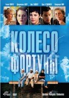 Колесо фортуны (DVD) / Cookie's Fortune