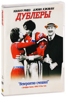 Дублеры (DVD) / The Replacements