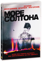 Море Солтона (DVD) / The Salton Sea