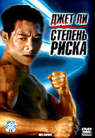 Степень риска (DVD) / Shu dan long wei / High Risk / Meltdown