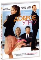 Доброе утро (DVD) / Morning Glory