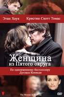 DVD Женщина из Пятого округа / The Woman in the Fifth