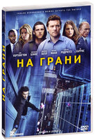 На грани (DVD) / Man on a Ledge