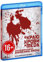 В краю крови и меда (Blu-Ray) / In the Land of Blood and Honey