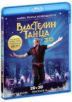 Blu-Ray Властелин танца 2D + 3D (Blu-Ray) / Lord of the dance in