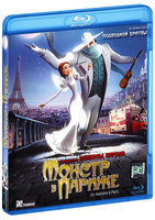 Blu-Ray Монстр в Париже (Blu-Ray) / Un monstre a Paris