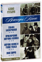 Легенды кино: Бэзил Рэтбоун (4 в 1) (DVD) / The Hound of the Baskervilles / The Adventures of Sherlock Holmes / Sherlock Holmes and the Voice of Terror / The Mark of Zorro