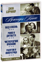 Легенды кино: Джон Бэрримор (4 в 1) (DVD) / Dinner at Eight / Romeo and Juliet / True Confession / Rasputin and the Empress
