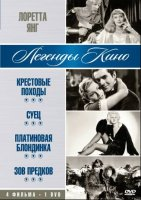 Легенды кино: Лоретта Янг (4 в 1) (DVD) / The Crusades / Suez / Platinum Blonde / The Call of the Wild