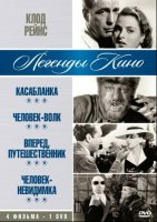 Легенды кино: Клод Рейнс (4 в 1) (DVD) / Casablanca / The Wolf / Man Now, Voyager / The Invisible Man