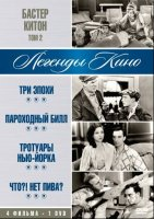Легенды кино: Бастер Китон. Том 2 (4 в 1) (DVD) / Three Ages / Steamboat Bill, Jr. / Sidewalks of New York / What-No Beer?