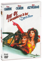 DVD Вонг Фу с Благодарностью за все / To Wong Foo, Thanks for Everything!