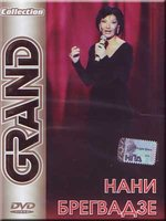 DVD Grand Collection: Нани Брегвадзе