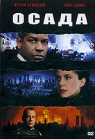 Осада (DVD) / The Siege