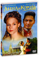 Анна и король (DVD) / ANNA AND THE KING