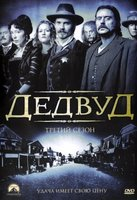 Дедвуд: Сезон 3 (DVD) / Deadwood