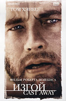 Изгой (DVD) / Cast Away