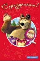 Маша и Медведь: С праздником! Позвони мне, позвони + Открытка (Красная) (DVD + Открытка)