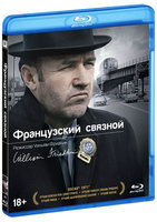 Blu-Ray Французский связной (Blu-Ray) / The French Connection
