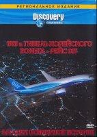 Discovery. Загадки всемирной истории: 1983 г. Гибель корейского Боинга - рейс 007