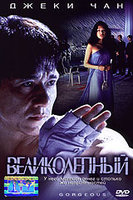 DVD Великолепный / Bor lei jun / Gorgeous