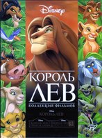 Король Лев. Трилогия (3 DVD) / The Lion King. Special Edition / Lion King II: The Simba's Pride / Lion King 1/2