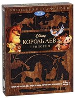 Blu-Ray Король Лев. Трилогия (3 Blu-Ray) / The Lion King. Special Edition / Lion King II: The Simba's Pride / Lion King 1/2