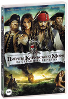 Пираты Карибского моря: На странных берегах (DVD) / Pirates of the Caribbean: On Stranger Tides